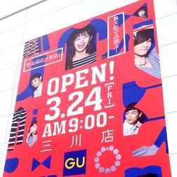 GU三川店3.24OPEN
