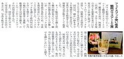 コミュニティ新聞掲載 7-Colors 鶴岡ガラスアート工房