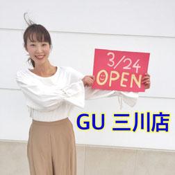 GU三川店