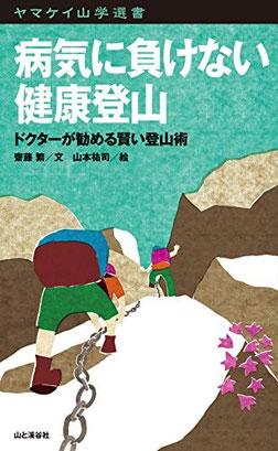 病気に負けない健康登山ードクターが勧める賢い登山術ー (2010年5月17日/山と渓谷社)