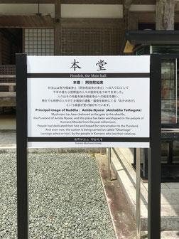 妙法山の英文併記掲示板 (bilingual sign)