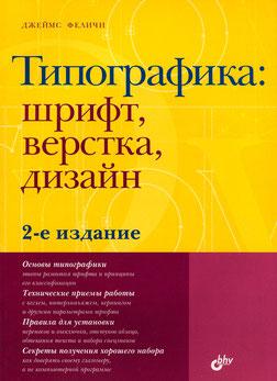 основы типографики, приемы работ, правила и секреты