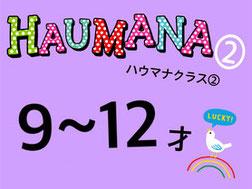 ハナウマクラス2(9歳~12歳)