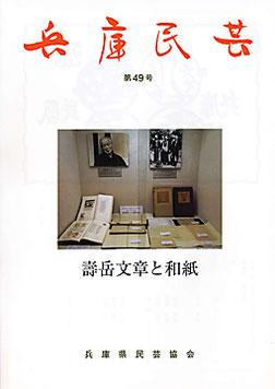 兵庫民芸49号表紙
