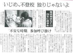 読売新聞 2015年9月27日付