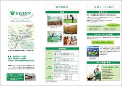 京浜ゴルフクラブパンフレット