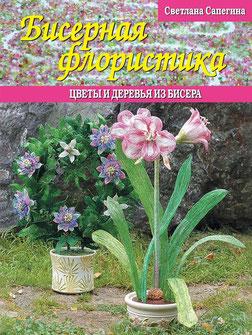 Книги по бисеру, Книги по бисероплетению, Книга Светланы Сапегиной Бисерная флористика. Цветы и деревья из бисера