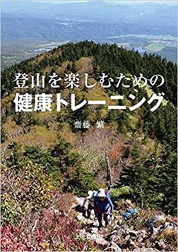 登山を楽しむための健康トレーニング  (2017年8月17日発売/上毛新聞社)