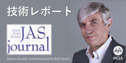 日本オーディオ協会 JASジャーナル