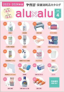 ヤガミ保健消耗品カタログ アルアル3