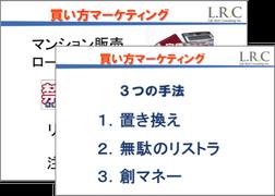 買い方マーケティング,吉川浩一,ZEH塾,藤田和美,SNS