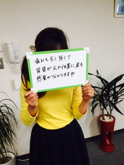 大阪市平野区在住 20代 女性