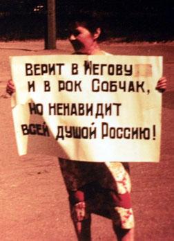 Пикет на первом конгрессе 1992 года. Ура, нас уже гонят за истину!!!