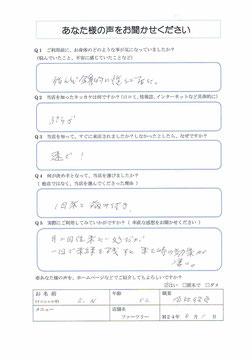 2012.08.01 No.63 S.N様