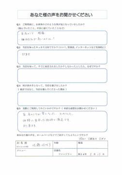 2012.08.15 No.69 佐藤佳代子様