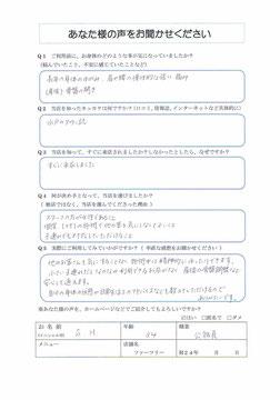 2012.09.27 No.74 S.H様