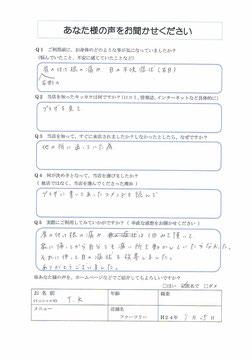 2012.07.25 No.59 T.K様