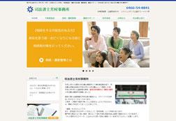 司法書士芳村事務所のホームページ