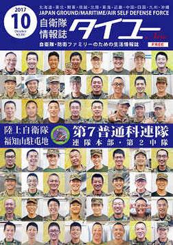 陸上自衛隊 福知山駐屯地 第7普通科連隊