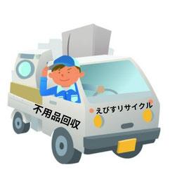 埼玉県の団地・公団・URの不用品回収