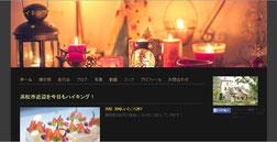 Jimdoホームページ作成 見本