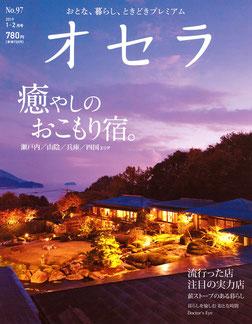 おとな、暮らし、ときどきプレミアム『オセラ』2019年1-2月号に「ミモレ農園 お野菜を食べるスープ」が掲載されました。