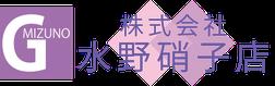 株式会社水野硝子店