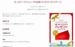 福島県懸賞-MOLTIお買い物券プレゼント