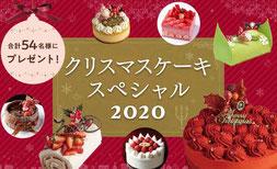 宮城県懸賞-machico-クリスマスケーキ-プレゼント