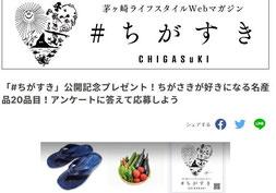 神奈川県懸賞-レアリア-ちがさき名産品プレゼント