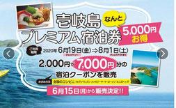 長崎県壱岐GoToキャンペーン-壱岐島プレミアム宿泊券キャンペーン