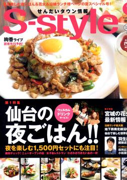 せんだい情報誌 S-style 8月号