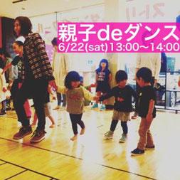 親子ダンス6月22日土曜開催です