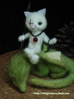 羊毛フェルトでちょいクール白猫