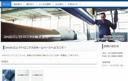 島根県松江市《製造業ホームページ作成講座》文泉堂