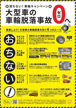 大型車の車輪脱落事故防止