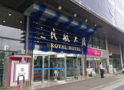 中国北京大連上海留学 大連民航ホテル 入口