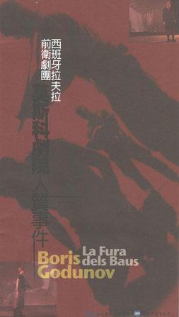 """Cartell de l'espectacle """"Boris Godunov"""" per la gira de Taiwan."""