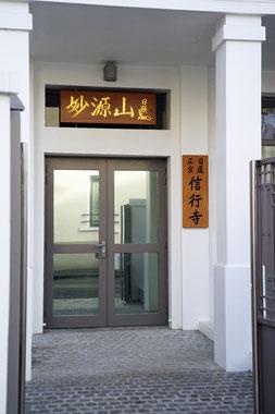 Entrée du Shingyôji