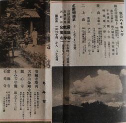 汐ノ宮温泉