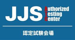 JJS 認定検定会場