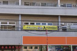 ストライプル新百合ケ丘は黄色い看板が目印です