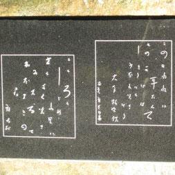 萩原朔太郎の詩碑…味のある字ですね