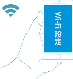 スマートフォンでWi-Fi設定する方法を学びます