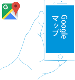 Googleマップでの地図確認や活用方法