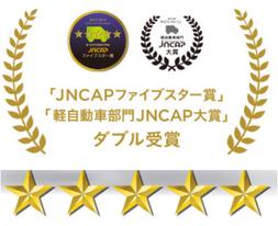 JNACAPファイブスター賞、軽自動車部門JNCAP大賞