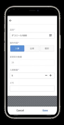 入出庫記録、棚卸記録をQRコードで効率化する。