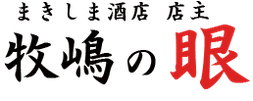 酒販店「まきしま酒店」 埼玉県和光市中央2-3-22 TEL:048-461-2146 https://ameblo.jp/jyunmaikanzake/
