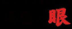 飲食店「SAKEバル 遊家本店」神奈川県川崎市高津区溝口2-27-6 TEL:044-812-2702 http://www.doi-kikaku.com/fcblog/