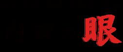 飲食店「相州長屋 湘南平塚店」神奈川県平塚市宝町6-2 TEL:0463-22-8111 http://s-nagaya.com/